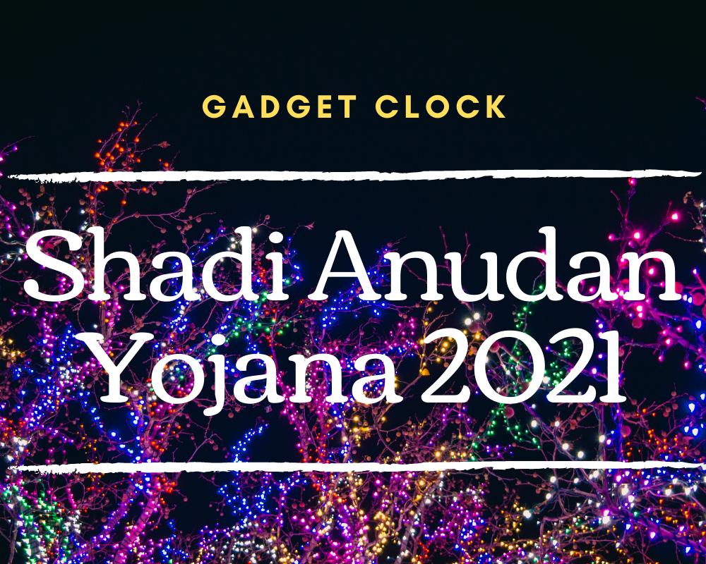 UP Shadi Anudan Yojana 2021 Apply Now | विवाह अनुदान ऑनलाइन आवेदन