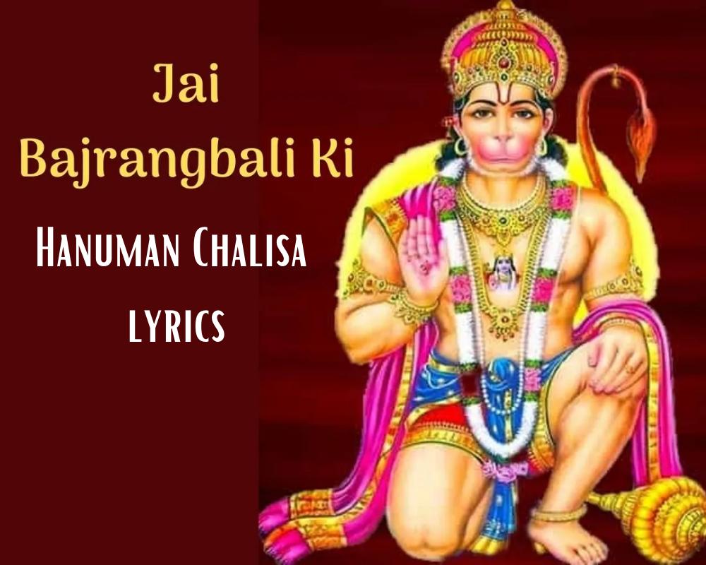 Hanuman Chalisa Lyrics in Hindi – श्री हनुमान चालीसा | hanuman chalisa lyrics